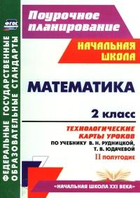 Математика 2 кл. Технологические карты уроков по учебнику Рудницкой. II полугодие